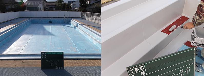 幼稚園プール塗り替え工事