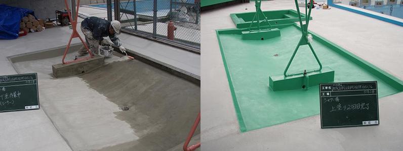 プール水洗い場塗装