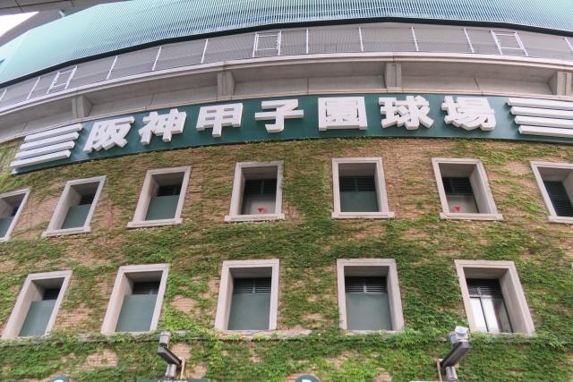 阪神甲子園のようす