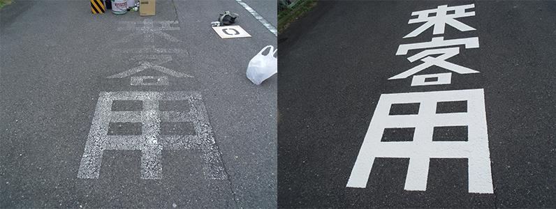 駐車場標識塗装