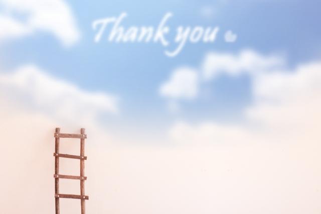 ありがとうございました。これからもよろしくお願いします