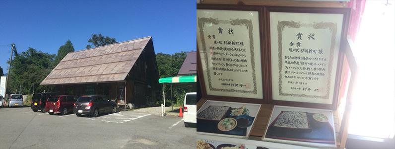 信州新町の道の駅の食事処のそばは表彰されるほどのおいしさです