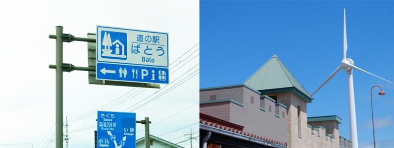 道の駅風景3