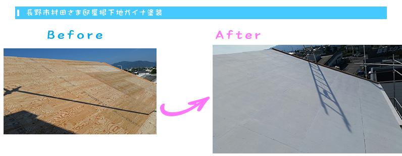 長野市村田さま邸屋根野地板ガイナ塗装
