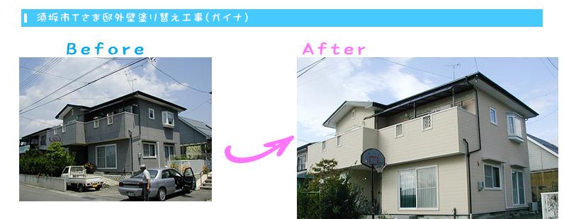 須坂市Tさま邸外壁塗り替え工事(ガイナ塗装)