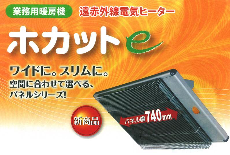 業務用暖房機遠赤外線電気ヒーターホカットe