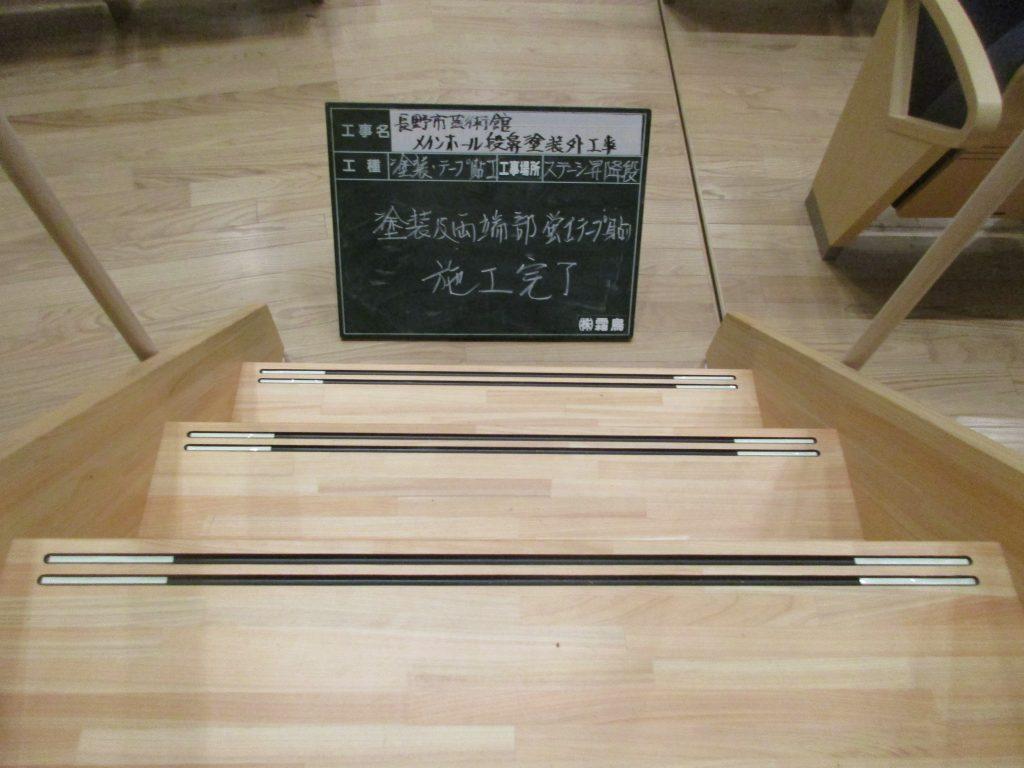 長野市芸術館蓄光テープ施工後