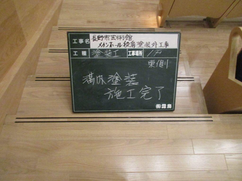 長野市芸術館段鼻施工後