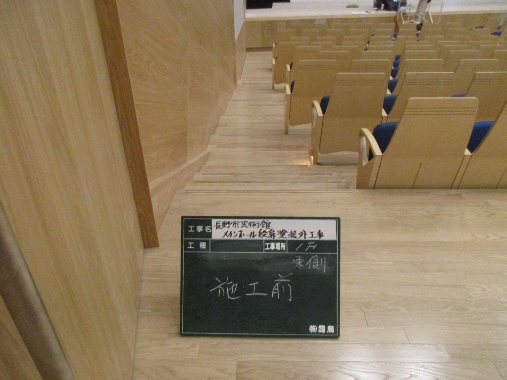 長野市芸術館段鼻施工前