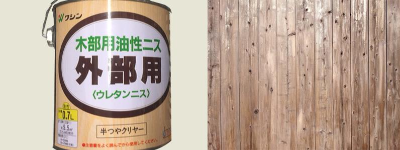 玄関ドアや内壁など木目の素朴なテイストを生かしたいときは、ニス等を使用した塗装がおすすめです。