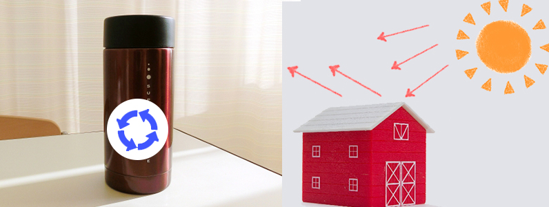 遮熱と断熱の違いについて2