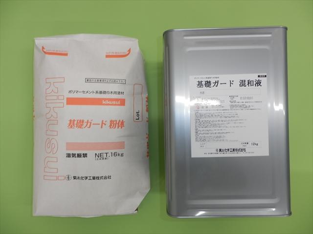 基礎ガード(菊水化学工業)