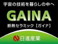 日進産業GAINA提携施工店です