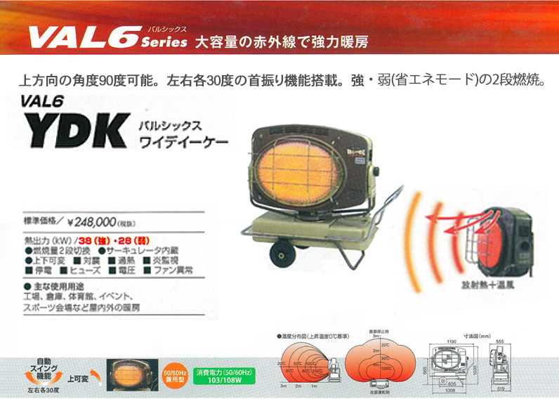 赤外線灯油ヒーターVAL6YDK