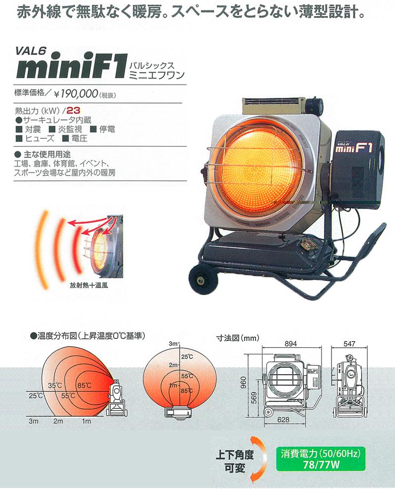 赤外線灯油ヒーターVAL6miniF1