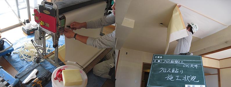左の写真は新規クロス採寸後カットのようすです。右の写真はDK天井部分新規クロス施工中のようすです。