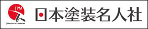 日本塗装名人社(ジャパンペイントマスターズ)