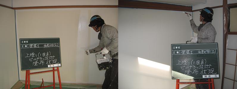 写真は和室壁面塗装中です。