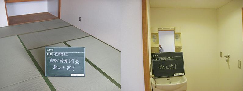 左の写真は和室畳施工後のようすです。右の写真は洗面所クロス施工後のようすです。