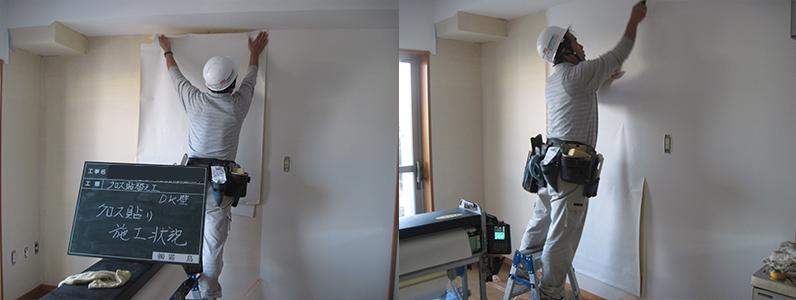 左の写真はDKの壁新規クロス施工中のようすです。右の写真はクロス目地合わせカット中のようすです。