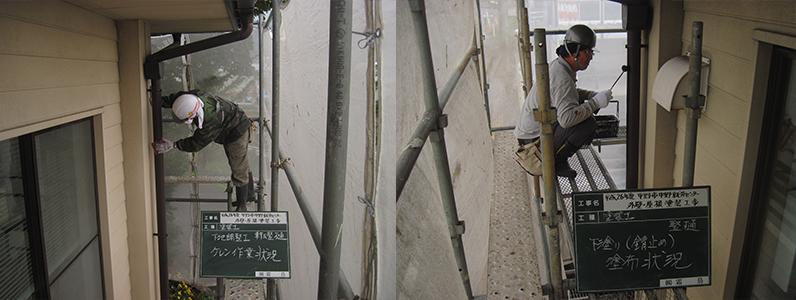 左の写真は竪樋ケレン作業中のようすです。右の写真は竪樋下塗り作業中のようすです。