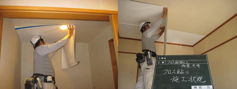 左の写真は天井クロス新規施工中のようすです。右の写真は和室天井クロス新規施工中のようすです。