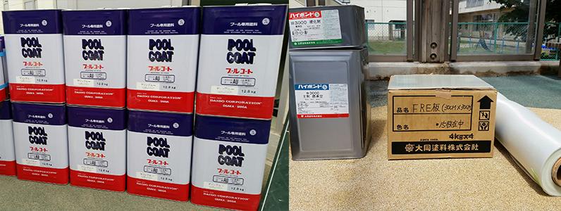 プールの機能を回復して補強する厚膜防水工法のFREライニング工法の材料とプール塗装で使用した、プールコートの塗料になります。