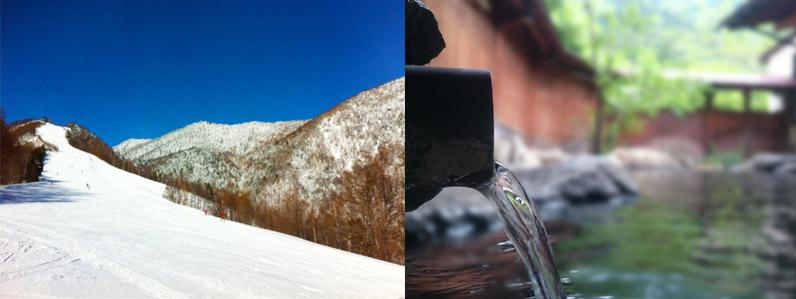 スキー場と温泉