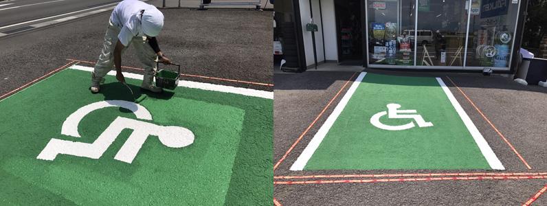 駐車場塗装