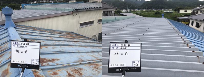 長和町屋根塗装