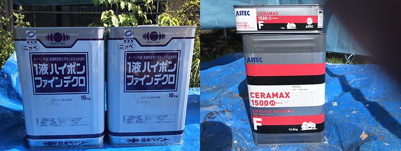 長野市A様邸屋根・外壁塗装工事・使用材料2