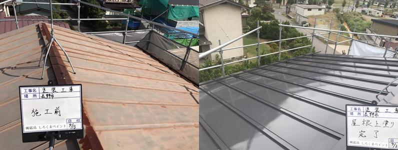 長野市屋根塗装