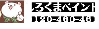 長野県長野市のしろくまペイント 外壁塗装、塗り替え、バリアフリーリフォーム
