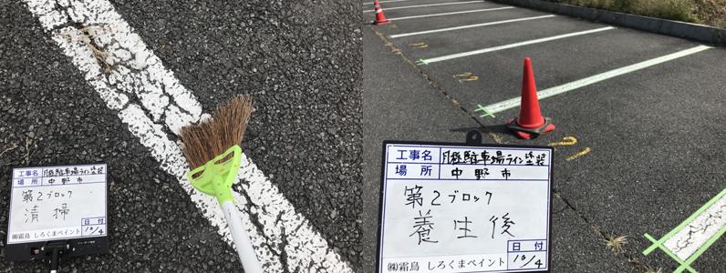 中野市駐車場塗装