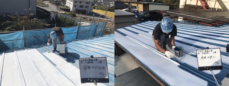 長和町工場屋根塗装