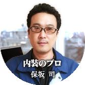 内装のプロ(株)霜鳥保坂司