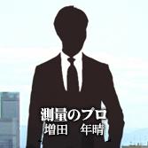増田登記測量事務所増田年晴