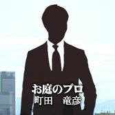 (有)マルマグリーンサービス町田竜彦