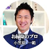 お掃除のプロ(株)カメハウス小笠原一範