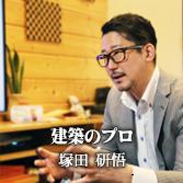塚田建設(株)塚田研悟