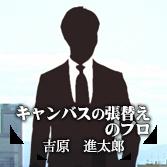 (株)ヨシテンキャンバス吉原進太郎