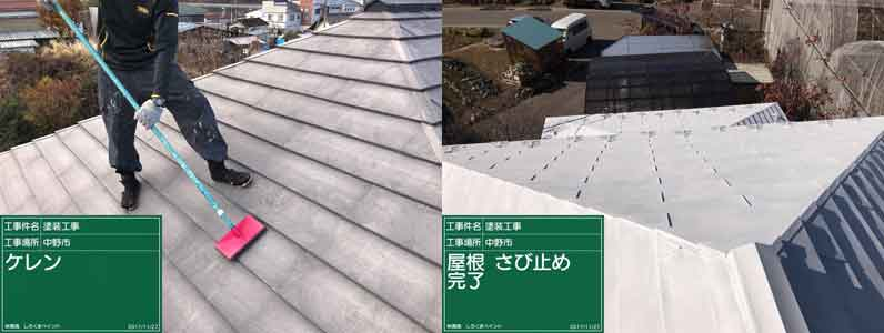 屋根お色直し