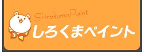 しろくまペイント 外壁塗装、塗り替え、バリアフリーリフォーム、塗装のことなら長野市にあるしろくまペイントへ