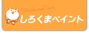 長野県長野市のしろくまペイント 外壁塗装、塗り替え、バリアフリーリフォーム、塗装なら長野市にあるしろくまペイントへ